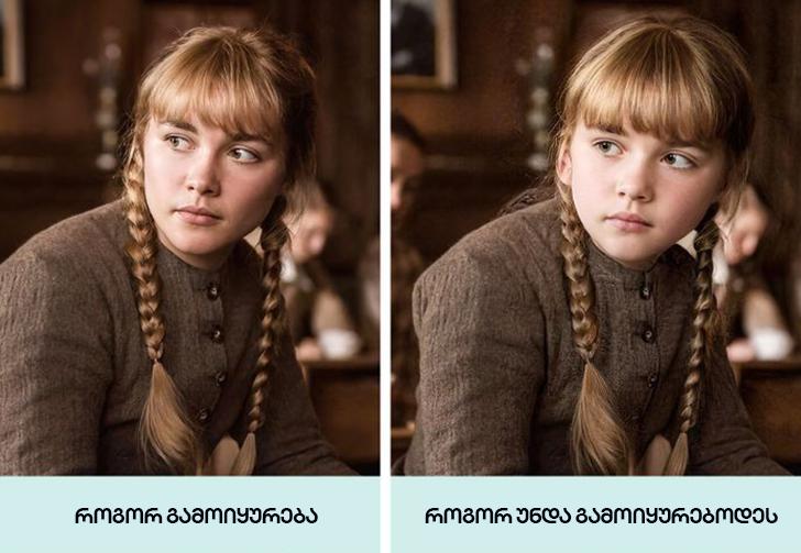 ნახეთ: როგორები იქნებოდნენ ცნობილი კინოპერსონაჟები, ისინი ასაკით შესაბამის მსახიობებს რომ განესახიერებინათ