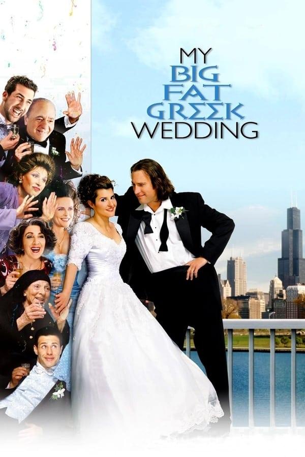 ჩემი დიდი ბერძნული ქორწილი / My Big Fat Greek Wedding