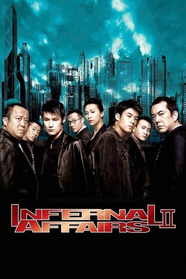 შიდა გარჩევები 2 / Internal Affairs 2